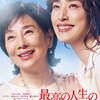 03月13日、吉永小百合(2020)