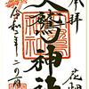 花畑 大鷲神社「二の酉」の御朱印(東京・足立区)〜偶然の「二の酉」遭遇にSDカードナシの悲劇