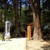 中尊寺 白山神社(岩手県平泉町)