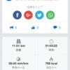 【10月4・5日ラン】反省のベン +宣伝