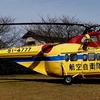 航空自衛隊 回転翼機の展示機