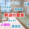 【TOCANA】3【インタビュー】「釈迦の霊泉」最強パワー!難病治療に異星人も協力、二代目女将に聞いた!