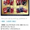 アベンジャーズ/エンドゲーム コレクタブルカード付ムビチケカードが4/5(金)より発売