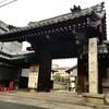 【京都】【御朱印】【京の冬の旅】『宝鏡寺』に行ってきました。  京都観光  京都旅行  国内旅行  御朱印集め