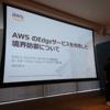 【参加レポート】今日からはじめられるAWS Edgeサービスを利用した境界防御