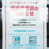 【告知】ポケモンセンタートウキョー 臨時休業日のお知らせ (2013年12月8日(日))