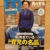 「お前育児初めてか?力抜けよ・・・」 男性向け育児雑誌FQ JAPANレビュー