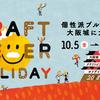 クラフトビールとフードが集結!大阪城公園クラフトビアホリデイ2018体験記&持ち物チェックリスト
