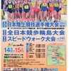 4月14日(土)・15日(日)に日本陸上競技選手権大会50km競歩、全日本競歩輪島大会、スピードウォーク大会が開催されます