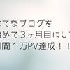 はてなブログを始めて3ヶ月目にして月間1万PV達成!!