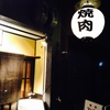 京都・四条大宮で旨い肉とユッケジャンラーメンが食べれるお店!!