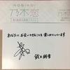 プラネタリウムデート 〜乃木恋 第5期彼氏招待イベント〜