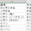 【Excel】キーワードを含むかどうかでカテゴリ分けを行う