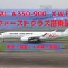 【JAL】エアバスA350-900 国内線ファーストクラス搭乗記 (羽田⇒那覇)