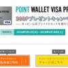 Amazonでの買い物金額の2%が還元される「ポイントウォレットVISAプリペイドカード」を発行しよう!