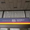 AWS Summit 2018 Tokyo 行ってきました!Day 2 レポート