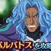 【FGO】レイド開幕!バルバトス撃退戦!