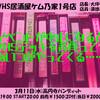 3/11高円寺パンディット「VHS居酒屋ケム乃家1号店」開催します。