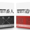 PPCアフィリエイトツール「琉球の番人&琉球の遣いPPCセット」検証・レビュー