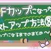 【バストアップ】B→Fになった私のバストアップ方法⑧~Fカップになるまでのまとめ~