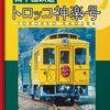 映画じゃないDVDを観てみる!「高千穂鉄道 トロッコ神楽号」(2013年)の巻