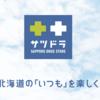 サッポロドラッグストアー【サツドラ】で購入出来る北海道限定お土産12選