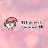 【無料DLあり】英語で塗り絵を楽しもう!Christmas(クリスマス)編