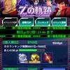 【GAW】Zの軌跡開始!