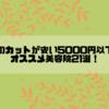 東京都内のカットが安い5000円以下でできるオススメ美容院21選!