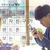 "[WebDrama][우만나]私たち, 初めて会った時覚えてる? Special clip ep02 ""彼氏が携帯電話だけ見ていた理由"" [日本語字幕]"