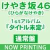 ひらがなけやき1stアルバム個別握手会 第3次抽選結果!!