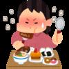 【体験談】恐るべし食欲