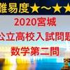 2020宮城県公立高校入試問題数学解説~大問2「方程式・確率・一次関数と二乗に比例する関数・体積」~