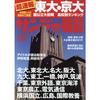 サンデー毎日 2021年 3/28号に阿部亮平さん、伊野尾慧さんインタビュー掲載!