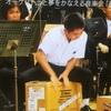 ダンボールで「題名のない音楽会」出演?五島列島の中学生がすごい件。