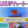 氷ガミ山 MAXUPハート+5 入手場所 【ペーパーマリオ オリガミキング】 #125