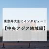 東京外大生にインタビュー!第10弾【中央アジア地域編】〈前編〉