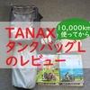 タナックス【スマートタンクバッグL】(MFK178)のレビュー