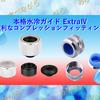 自作PC 本格水冷ガイド ExtraⅣ 便利なコンプレッションフィッティング
