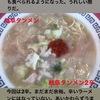 インスタグラムストーリー #148 岐阜タンメン長久手店