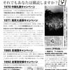 外患誘致罪 に広告を掲載する売国企業■朝日新聞 平成29年7月5日(水)朝刊~
