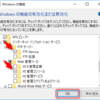 Windows 10 - Windows標準搭載のFTPサービスを利用する方法に関して