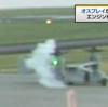 大分空港に普天間のオスプレイが緊急着陸 - 白煙を上げ、一時、炎があがったと沖縄防衛局