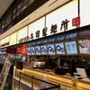 三田製麺所 THE OUTLETS HIROSHIMA店(佐伯区)背脂濃厚つけ麺