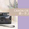 CANON CB35M 使い方♪