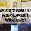 転勤族の妻でも続けられる英語の仕事4選!勉強法も紹介