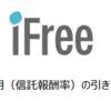 iFreeシリーズの3ファンド信託報酬引き下げを発表