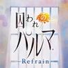 囚われのパルマRefrain エピソード8 プレイレポート(ネタバレ有)