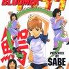 SABE『ブルマー1999』