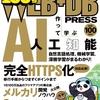 僕を育ててくれた技術雑誌 WEB+DB PRESS Vol.100記念